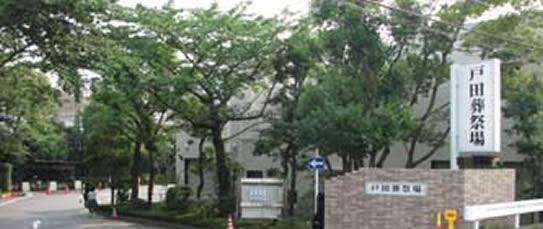 戸田葬祭場の外観